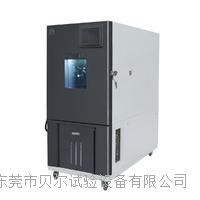 東莞貝爾觸摸式PLC恒溫恒溫箱 BTH-408C