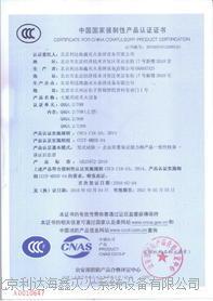 3C认证证书70L-90L-120L系统
