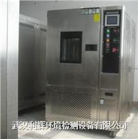 武汉台式恒温恒湿试验箱 HS-010