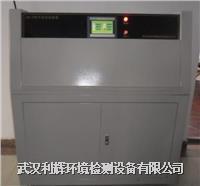 武汉紫外线荧光灯老化试验箱价格 ZN-P