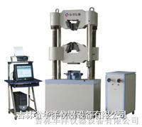 电液伺服万能材料试验机 HYW-600KN