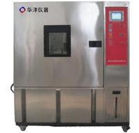HHWX-系列恒温恒湿试验箱 HHWX-系列