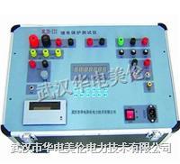 继电保护测试仪 MLJB-III