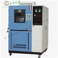 高低溫濕熱試驗箱 GDS-100L