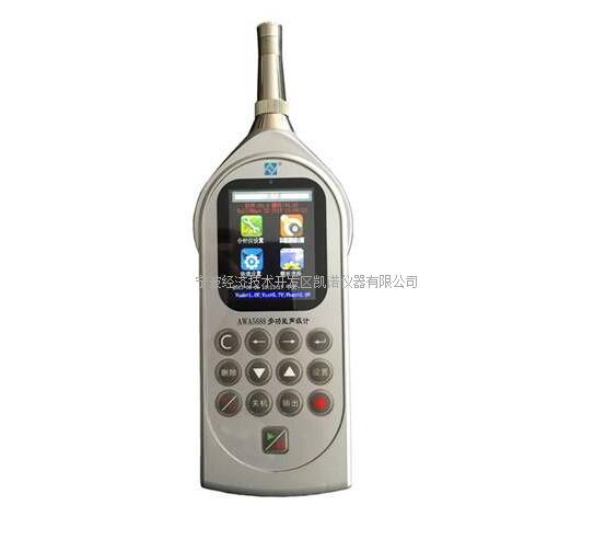 爱华声级计AWA5688多功能声级计彩屏同时测量2级精度