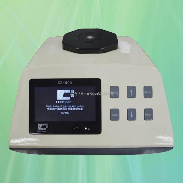 彩谱分光测色仪CS-800台式分光测色仪