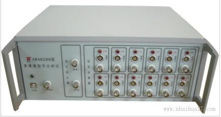 爱华AWA6290B型多通道信号分析仪