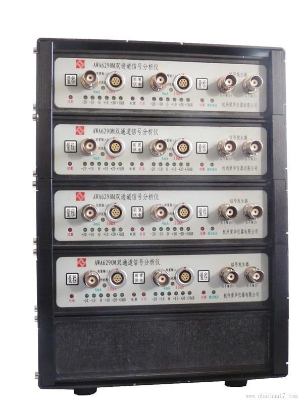 爱华AWA6290M+多通道声学振动分析仪