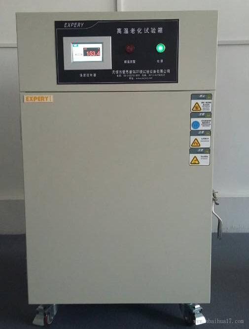 高温老化试验箱HA-50