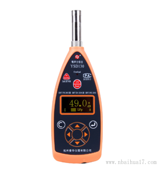 爱华防爆噪声分析仪YSD130型