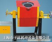 中频熔炉炉,电动倾倒式熔炼炉,金属熔炼