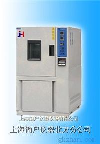 可程序恒温恒湿箱/高低温交变湿度箱