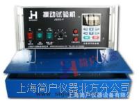 高频振动试验台