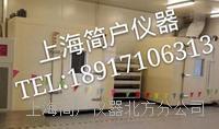 高低温试验箱哪里卖_行业信赖品牌之一-上海简户仪器 高低温试验箱哪里卖