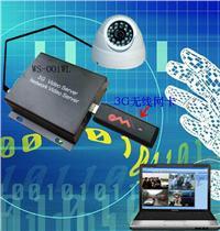 3G视频服务器890元 无线视频服务器 3G无线监控