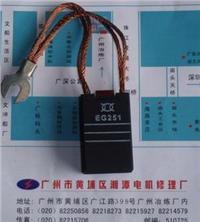 EG251碳刷,EG251電刷 EG251碳刷,EG251電刷