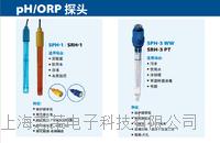 sph-1,srh-1,ph/orp电极 sph-1,srh-1,ph/orp