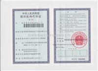 美瑞克组织机构代码证