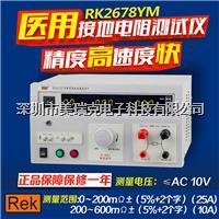 正品REK美瑞克医用安规RK2678YM 医用接地电阻测试仪 RK2678YM