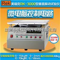 原装正品REK美瑞克振动试验机RK-3000 垂直振动台 RK-3000