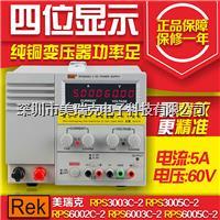 现货供应RPS6005C-2美瑞克RPS系列线性电源RPS6005C-2 RPS6005C-2