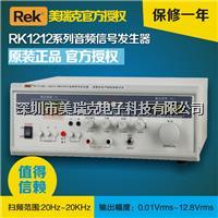 全新正品 REK美瑞克RK1212BL 20W音频扫频信号发生器  RK1212BL