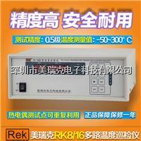 正品REK美瑞克8路温度巡检仪RK-8 多路温度巡检仪 RK-8