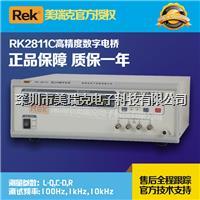 正品REK美瑞克LCR测试仪RK2811C 高精度数字电桥 RK2811C