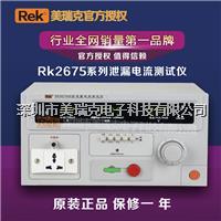 原装正品RK2675A  REK美瑞克 500VA泄漏电流测试仪 RK2675A