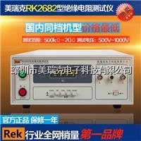 REK美瑞克RK2682 数显绝缘电阻测试仪 RK2682绝缘电阻测试仪 RK2682