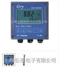 在线荧光法溶解氧仪 D-326