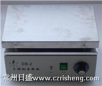 不锈钢电热板 DB-2