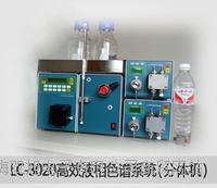 LC-3020 高效液相色谱仪(分体机)