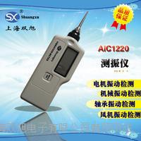 AIC1220手持震动测量仪