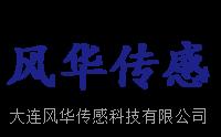 二氧化碳传感器(无线型)大连风华传感科技有限公司