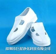 防静电工鞋 JUXING