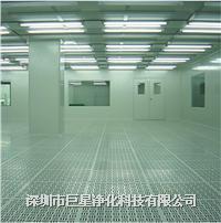 百级无尘室,百级洁净棚,千级无尘室,万级无尘室,十万级无尘室 JUXING