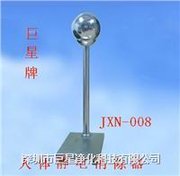 静电释放球 JXN-008N
