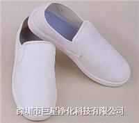 防静电中巾鞋,防静电鞋,静电工鞋 JUXING防静电鞋系列