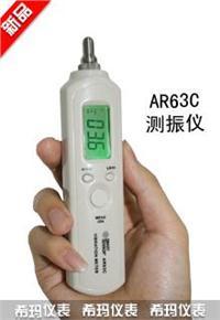 笔式测振仪 AR63C