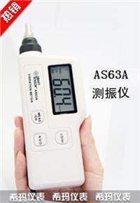 测振仪 AS63A