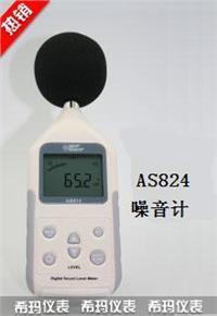 噪音计 AS824