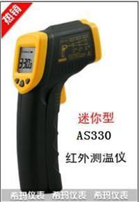 红外线测温仪 AS330