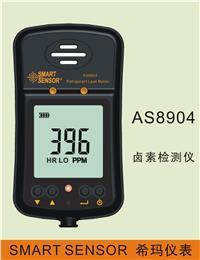 AS8904卤素检测仪