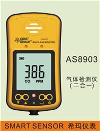 AS8903(2合1)气体检测仪