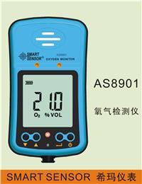 AS8901氧气检测仪