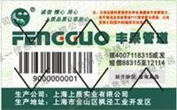 不干胶防伪标识、合格证、不干胶 05-88315com
