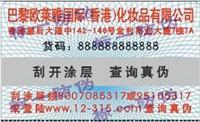 化妆品防伪商标、化妆品防伪、化妆品标签 14-88315com