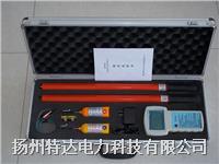 无线核相器 TDWH
