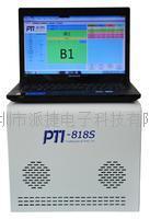 PTI-818S自動測試機 PTI-818S